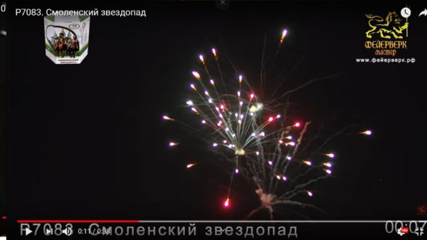 Р7083 Смоленский звездопад 19 залпов