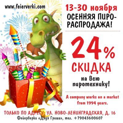 Фейерверки - каталог магазина фейерверки Москва каталог
