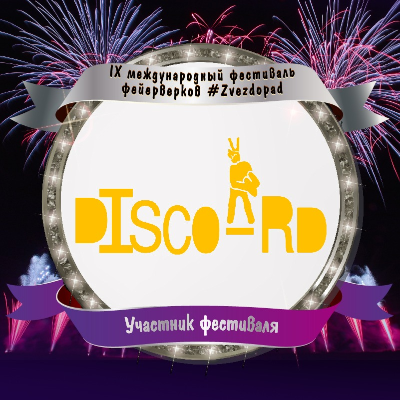 18. Disco-RD Участник