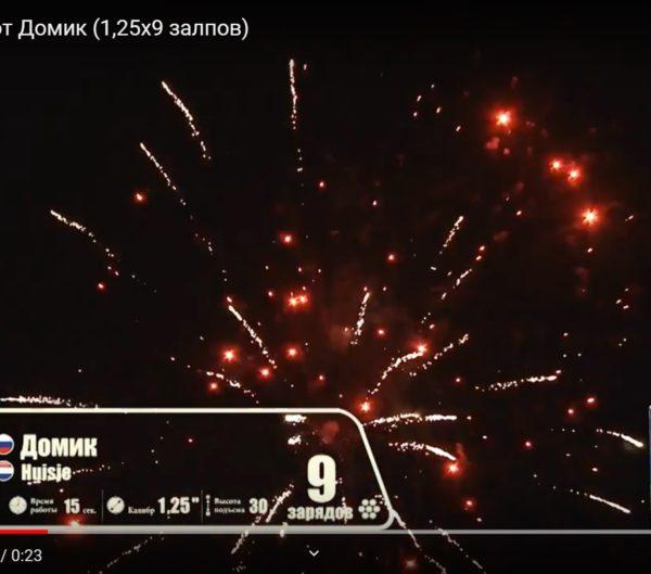 VH120-09-01 Домик (1,25х9 залпов)