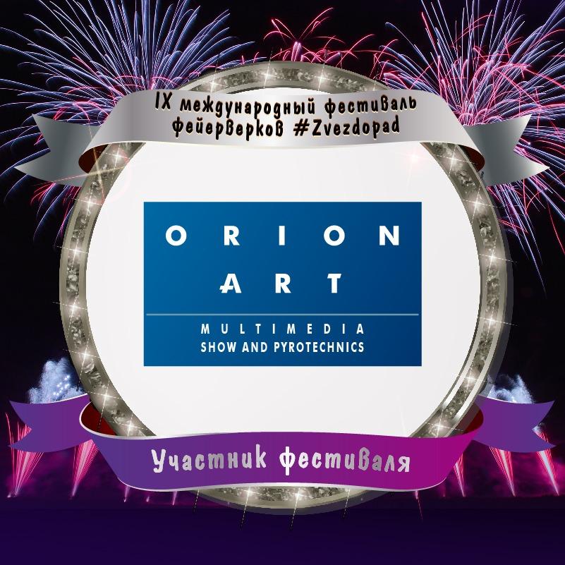 2. Орион-Арт