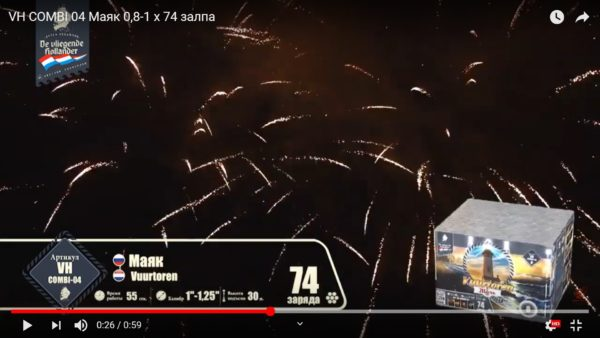 VH-COMBI-04 Салют Маяк
