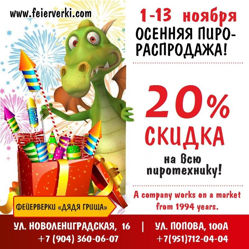 Фейерверки Дядя Гриша скидка 20% до 30 ноября