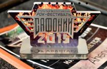 """Рок-фестиваль """"Сафоний"""""""
