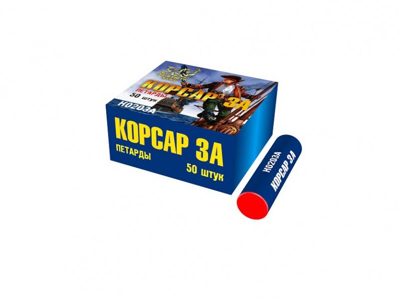 K0203A Корсар-3 1/100/50 два хлопка