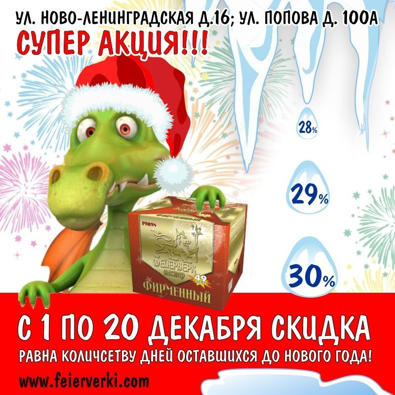 Супер Акция! Фейерверки дядя Гриша feierverki.com