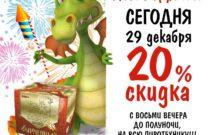 29 декабря 20% скидка на фейерверки Дядя Гриша