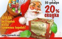 30 декабря 20% фейерверки Дядя Гриша