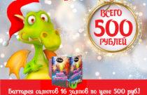 Фейерверки Дядя Гриша батарея салютов 16 залпов 500