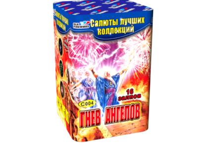 С004 Гнев Ангелов 16 залпов