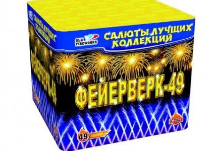 С204 фейерверк 49