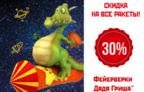 Скидка 30% на Пиро-ракеты!