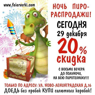 29 декабря Ночь Пиро-распродажи!!! скидка 20% до 24:00 !