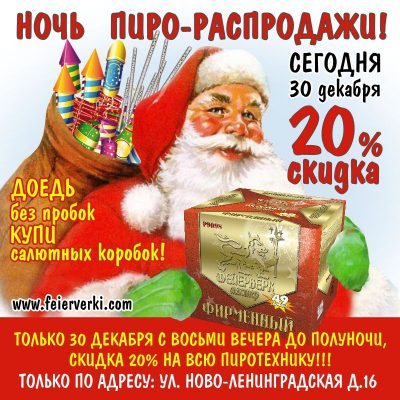 30 декабря Ночь Пиро-распродажи!!! скидка 20% с 20:00 до 24:00 !