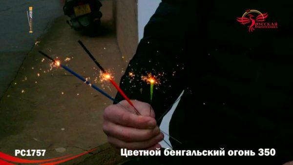 РС1757 Цветной бенгальский огонь 350мм 1/5/50/6