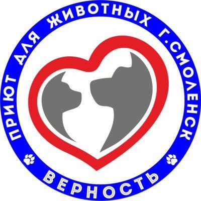 Приют для животных - Верность, д. Хохлово, Смоленский район