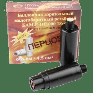Баллончик аэрозольный резьбовой БАМ.Р-ОС.000 (4 шт.)