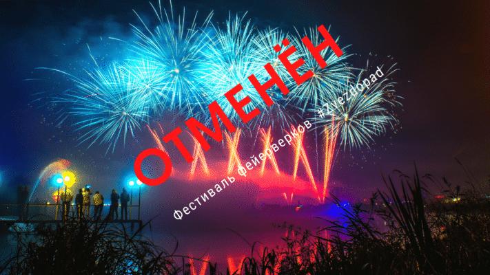 Фестиваль фейерверков #Zvezdopad -Отменён!