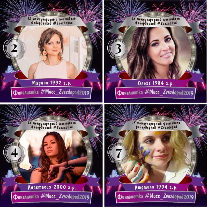 Финалистки конкурса #Мисс_Zvezdopad2019