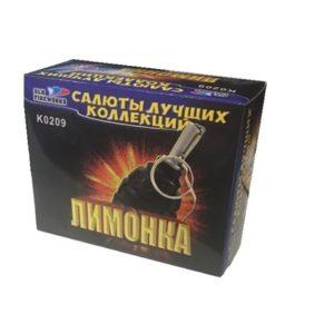 K0209 Лимонка