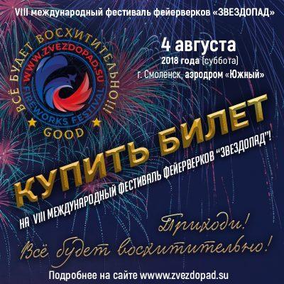 Купить билеты со скидкой на фестиваль фейерверков «Звездопад» 4 августа 20-18