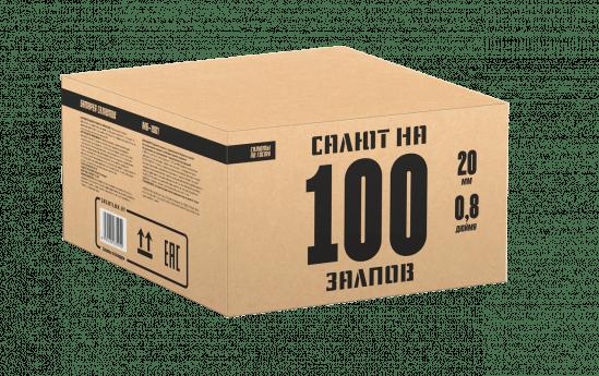 МБ-1001 САЛЮТ НА 100 ЗАЛПОВ
