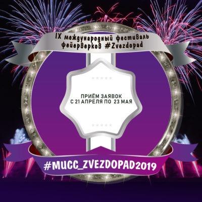#Мисс_Zvezdopad2019 - приём заявок до 23 мая