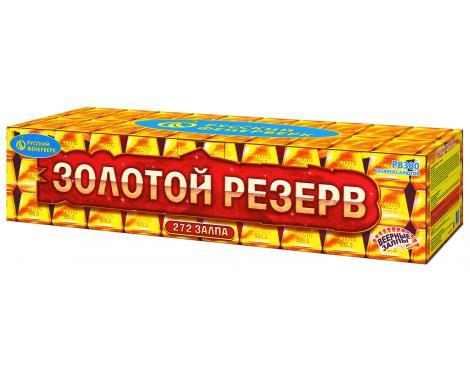 Р8380 Золотой резерв 272 залпа