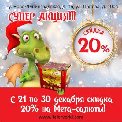 С 21 по 30 декабря Скидка на Мега салюты 20%