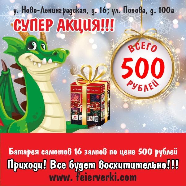 Салют Красивый 16 залпов 500 руб