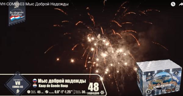 VH-COMBI-03 Мыс Доброй Надежды
