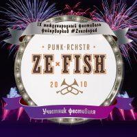 22. Участник ZE FISH