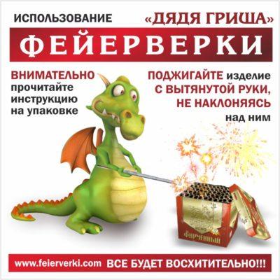 В Смоленске определили места для запуска фейерверков!