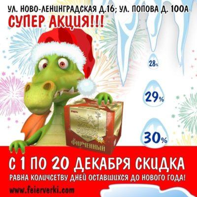 С 1 по 20 декабря скидка равна количеству дней до Нового года!