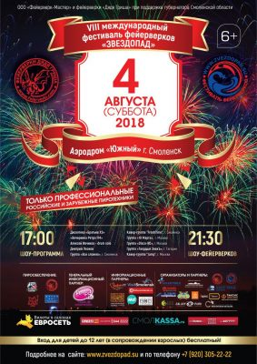 VIII Фестиваль фейерверков «ЗВЕЗДОПАД» 4 августа 2018 года
